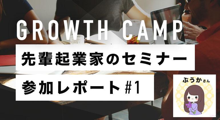 尊敬する起業家ぷうかさんのセミナーに参加しました