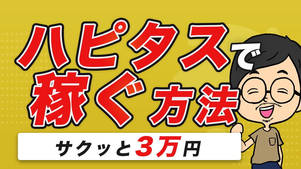 ハピタスでサクッと3万円稼ぐ方法。ブログの初期費用に