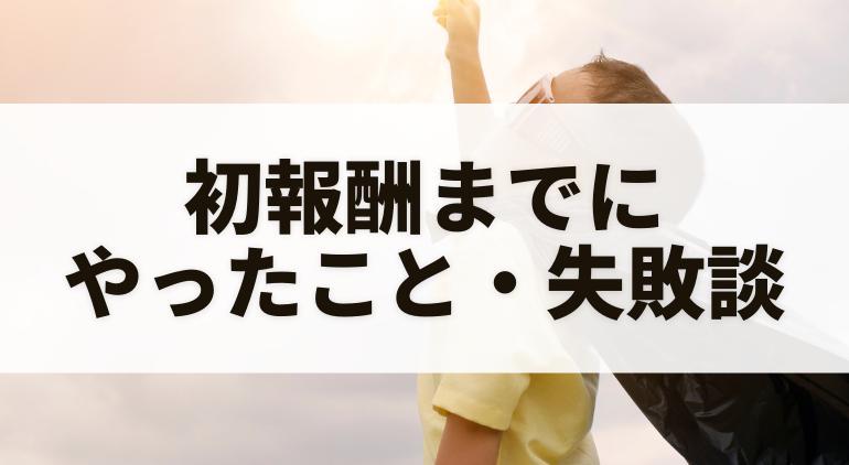 仕組みから初報酬が出た日【0→1までの失敗談あり】