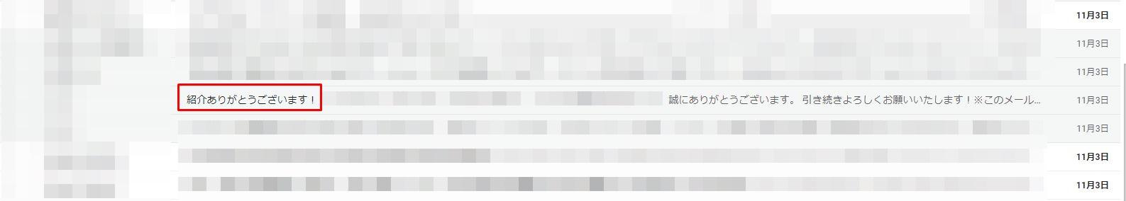 初報酬を知らせるメール受信画面のキャプチャ
