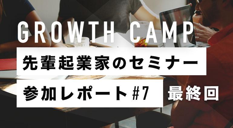 4か月半のリアルコミュニティを卒業して@アマン東京