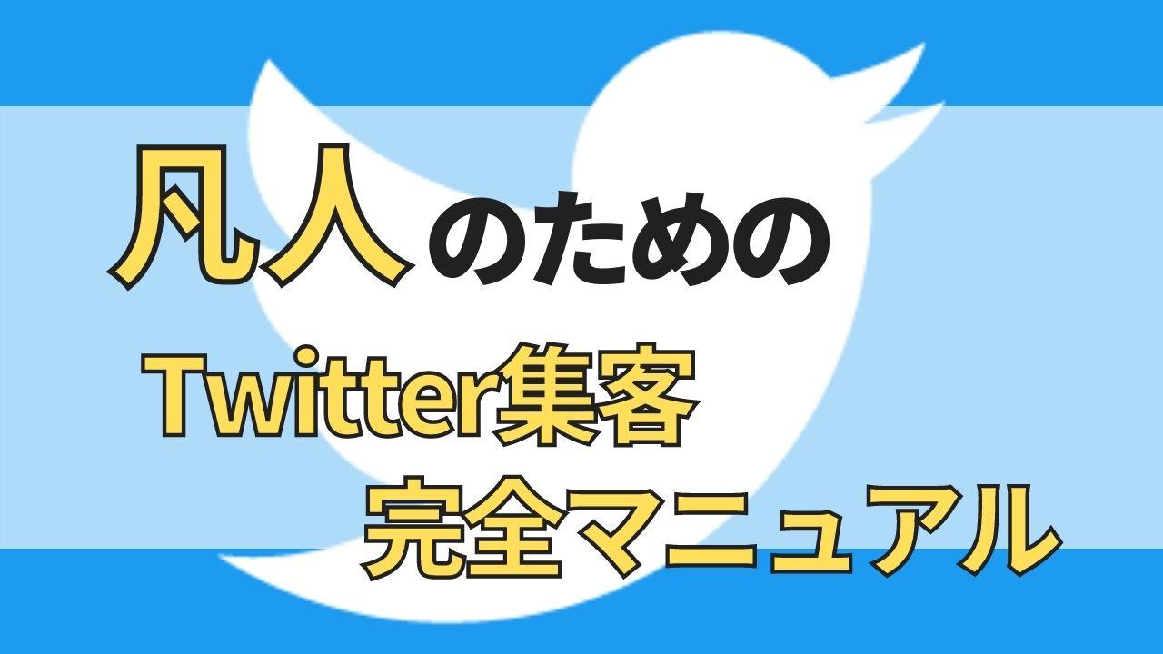 【保存版】初心者がTwitter集客で翌月から15リストとった方法【10万円有料講座の内容を全公開】