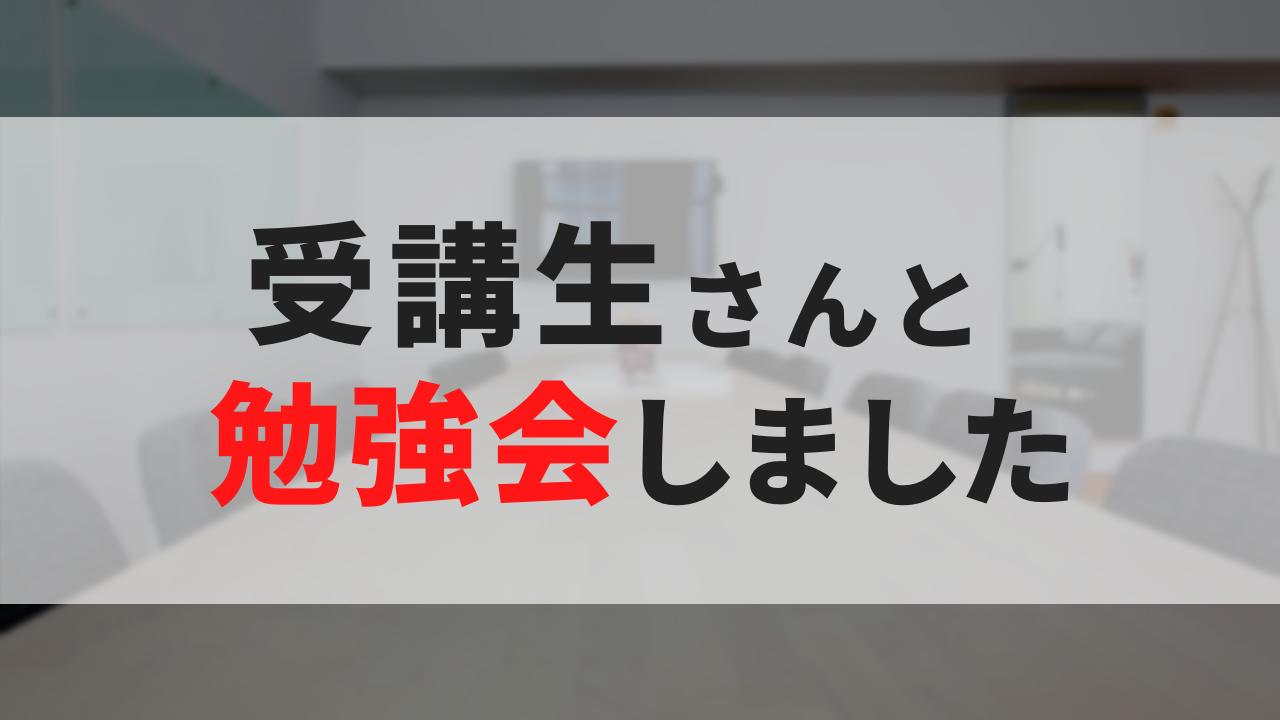 東京で講座生さん向け勉強会したら、3日前に募集したのに感謝されまくった件
