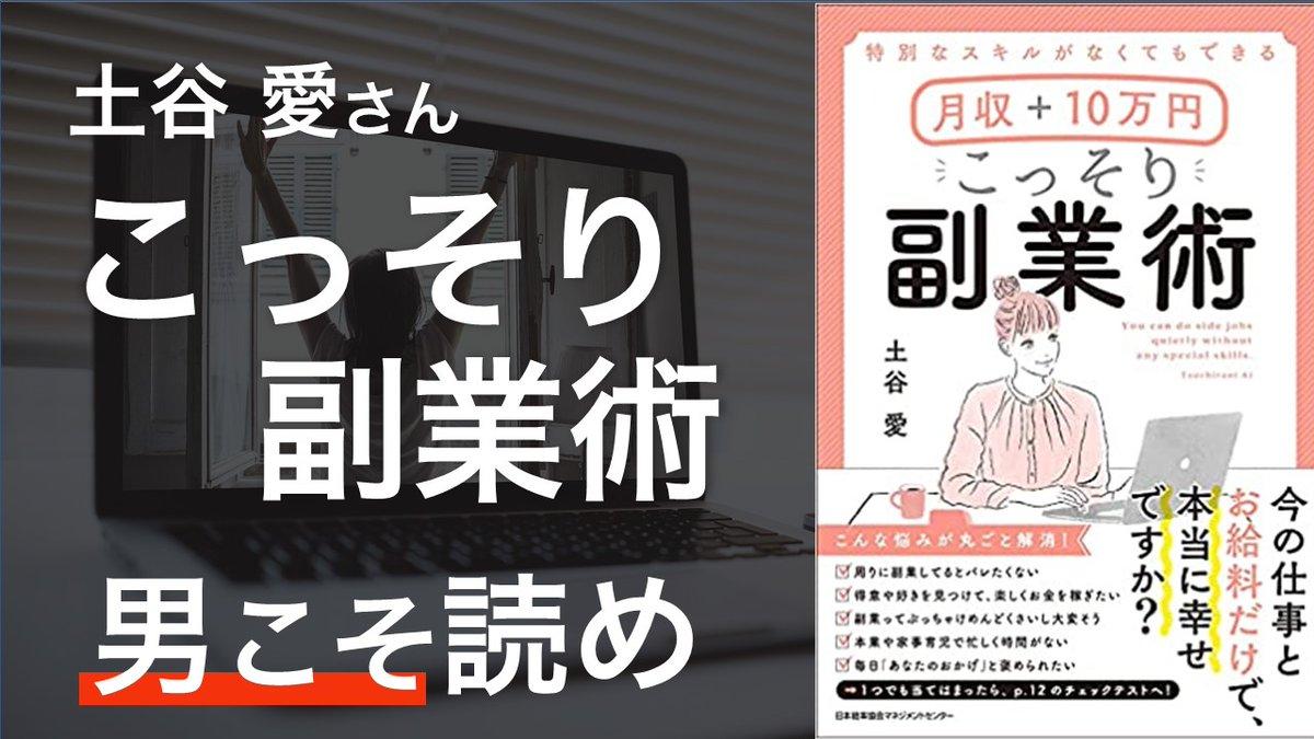 土谷 愛さんの「こっそり副業術」を読んで、なぜ論理的なことが大事なのか。レビュー&書評