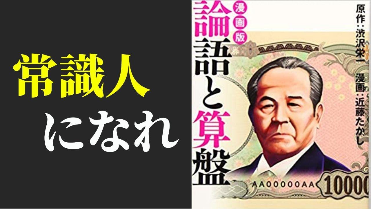 渋沢栄一「論語と算盤」を読んで、常識人になろうと思った【書評・レビュー】